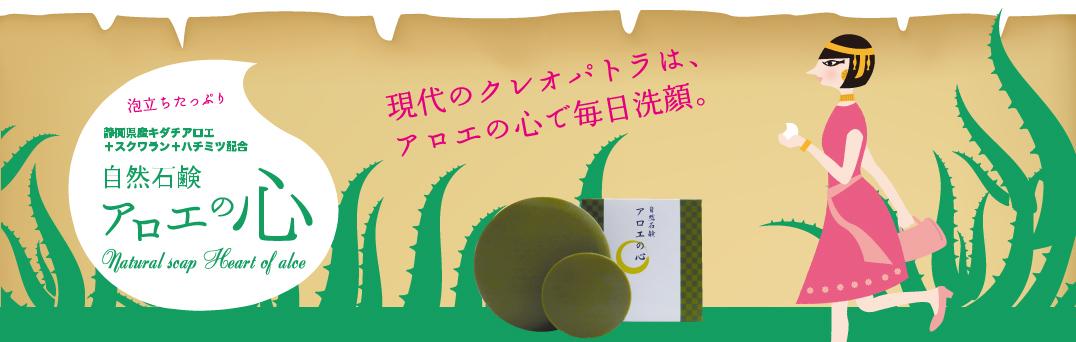 「自然石鹸 アロエの心」商品紹介