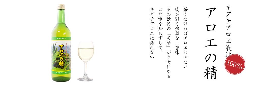 100%キダチアロエ液汁「アロエの精」商品紹介